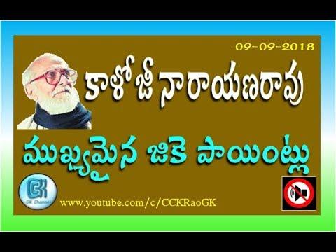 Kaloji Narayan Rao || GK Points In Telugu