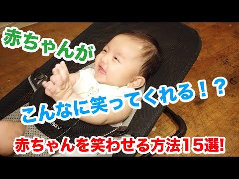 【神回】生後4ヶ月の赤ちゃんをパパが笑わせてみたら笑いが止まらなくなった!【子育て】