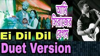 Gambar cover Ei Dil Dil (আমি সিরাজের বেগম ) Serial | Duet Version | Trisha | Shovan | Bengali Serial 2019