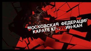 Карате Киокушинкай наша жизнь смотрим мотивацию