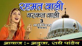 Download Video Rehmat Wali Barkat Wali | Anuja, Radhe Pandey | Jannat Se Ek Chadar Jhoom Ke Chali | Masha Allah MP3 3GP MP4