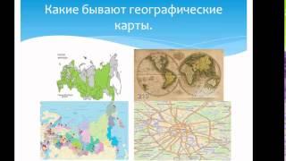 География в нашей жизни.