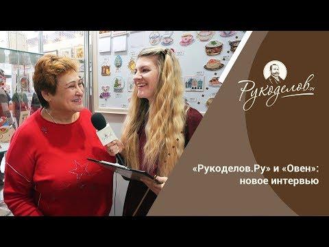 «Рукоделов.Ру» и «Овен»: новое интервью!