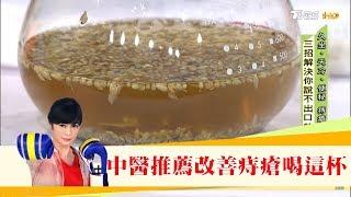 就是這杯!中醫師自己也在喝的「槐花茶」改善痔瘡! 健康2.0