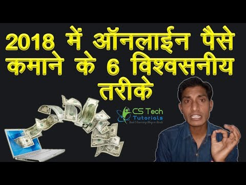 Online पैसे कमाने के Best तरीके - Trusted ways to Earn Money Online Without Investment in India 2018