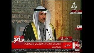 الآن | كلمة رئيس مجلس الأمة الكويتي في مؤتمر الآزهر لنصرة القدس