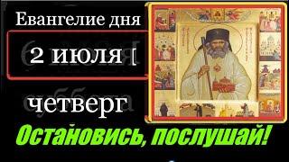 2 июля Четверг Евангелие дня Церковный календарь Молитва дня