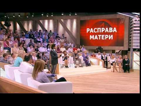 Пусть говорят: 'Расправа матери' (17.08.2011) передача