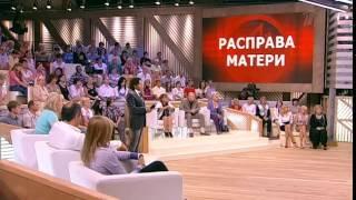 """Пусть говорят: """"Расправа матери"""" (17.08.2011) передача"""