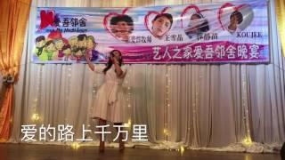 Crystal Ong 王雪晶- 表演片段