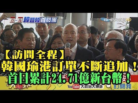 【訪問全程】韓國瑜香港訂單不斷追加!首日累計24.71億新台幣!