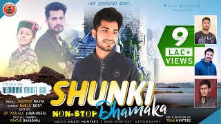 Non Stop Pahari Songs 2020 : Shunki Dhamaka By Remixing Mohit RM - Himachali Songs