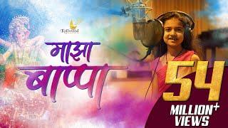 Majha Bappa | Deeya Wadkar | Sneha Mahadik | Pravin Koli - Yogita Koli | Official Ganpati Bappa Song