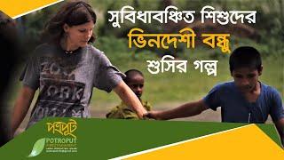 Jiboner Golpo  Susie Helsel with English subtitle