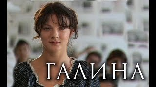 ГАЛИНА - Серия 1 / Мелодрама. Биография