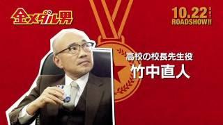 2016/09/20 に公開 10/22(金)公開の映画「金メダル男」 http://kinmed...