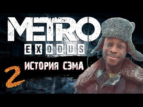 Metro Exodus - Невероятные  Приключения Американца в России #2