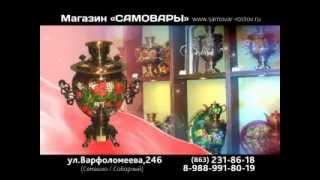 Самовары в Ростове-на-Дону(, 2014-03-27T19:42:50.000Z)
