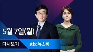 2018년 5월 7일 (월) 뉴스룸 다시보기 - '영구폐기, 비핵화한 북한' 강경 메시지