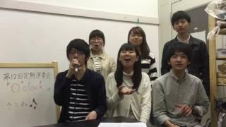 東北大学アカペラサークルdel mundo 第12回定期演奏会『O'clock』 平成2...