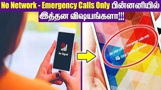No Network Emergency Calls Only இதன் பின்னனியில் இத்தன விஷயங்களா!!!
