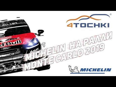 Michelin на ралли Monte Carlo 2019