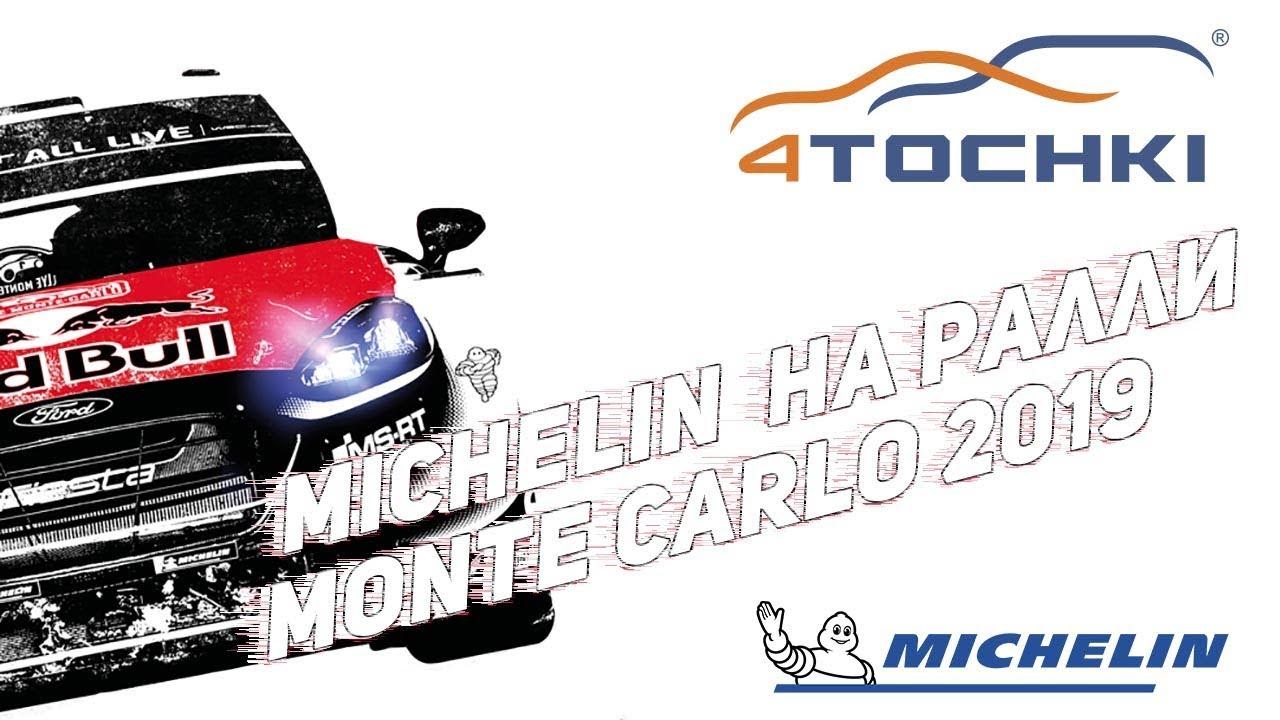 Michelin на ралли Monte Carlo 2019 на 4 точки. Шины и диски 4точки - Wheels & Tyres