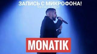 Голос с микрофона: MONATIK - Сейчас (Голый голос)