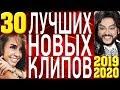 ТОП 30 ЛУЧШИХ НОВЫХ КЛИПОВ 2019-2020 года. Самые горячие видео страны. Главные русские хиты.