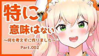 【ゆるゆる動画】Nn~~~PA!【桃鈴ねね/ホロライブ】