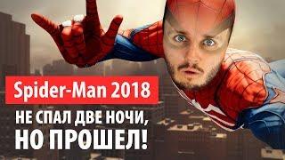 полный обзор нового SPIDER-MAN 2018 (PS4) на русском!