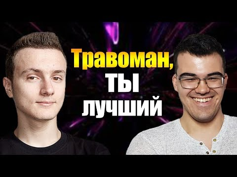 видео: МИРАКЛ ВЫБРАЛ ТРАВОМАНА ЛУЧШИМ ИГРОКОМ МАТЧА | techies dota 2
