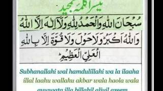SIX KALIMAS IN ISLAM -IN ARABIC -WITH URDU Translation -WITH ENGLISH Transliteration- AND Meaning