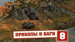 Приколы world of Tanks самые смешные моменты #8