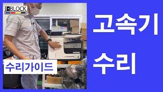 [IBLOCK] 잉크젯 프린터 고속기 헤드 수리 및 수…