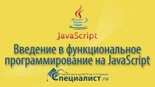Введение в функциональное программирование на JavaScript