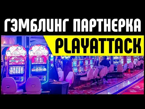 Партнерка онлайн казино PlayAttack. Гемблинг офферы для заработка на арбитраже трафика