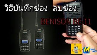 วิธีบันทึกช่อง-ลบช่อง BENISON BE-11