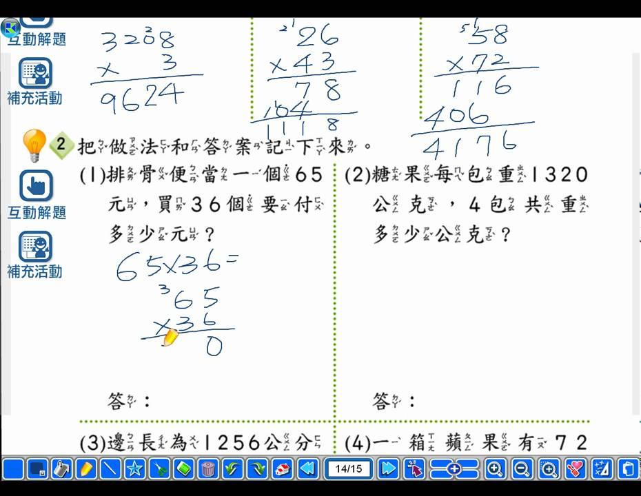 康軒數學三下p14 - YouTube