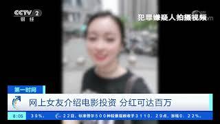 《第一时间》 20191123 2/2| CCTV财经