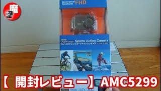 【開封レビュー】ZERO-AMC5299 フルハイビジョンスポーツアクションカメラ 1,980円! フルハイビジョン 検索動画 29