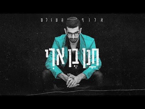 חנן בן ארי  אלוף העולם (קליפ רשמי) Hanan Ben Ari