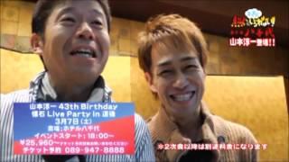 えひめのシニア応援番組「ますあつ」日曜あさ6時15分~テレビ愛媛で絶賛放...