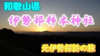 【元伊勢探訪の旅】 伊勢部柿本神社 後を継いだ評判のいい宮司様のいるお宮!