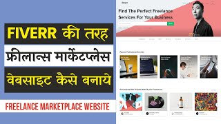 Hindi - How to Make Freelancer Micro Job Marketplace Website Like Fiverr & Freelancer with WordPress