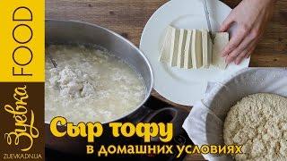 Сыр ТОФУ в домашних условиях / Tofu homemade