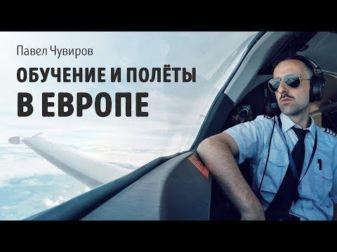 Обучение и полёты в Европе