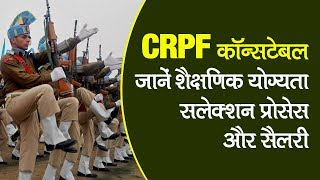 CRPF Constable Recruitment Details, Check Eligibility and Salary Structure | Govt Jobs