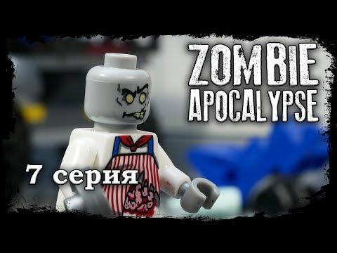LEGO Мультфильм Зомби Апокалипсис 7 серия / LEGO Zombie Apocalypse