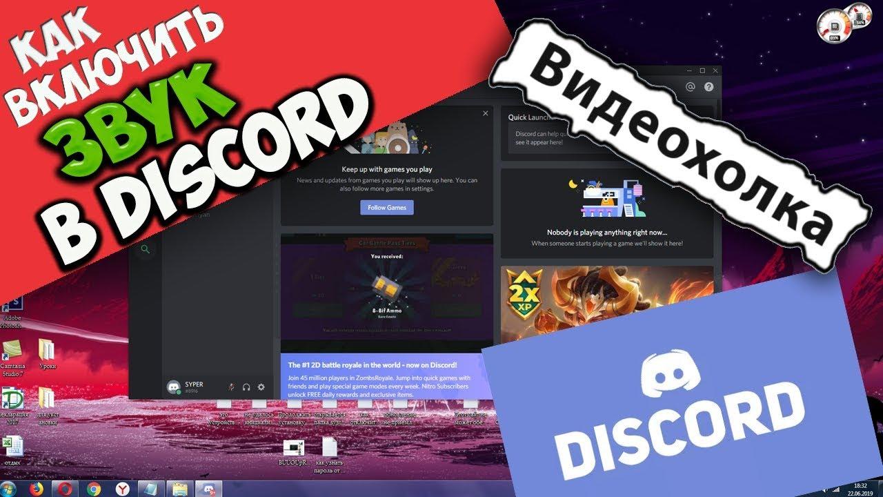 Как включить звук в Discord